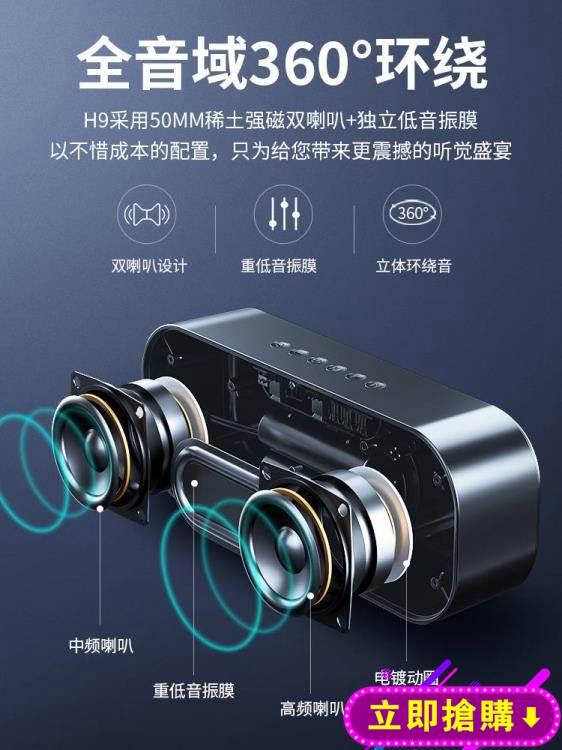 諾西H9藍芽音箱無線家用手機藍芽小音響超重低音炮3D環繞大音量雙喇叭隨身便 618購物節