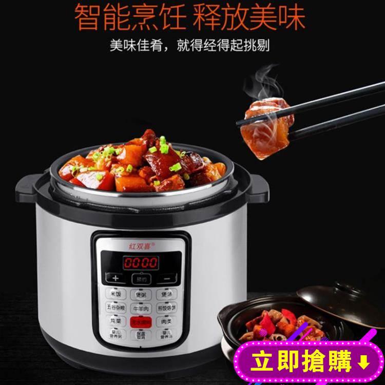 紅雙喜智慧多功能電高電壓力鍋家用雙膽飯煲2.5L3L4L5L6L8L升 618購物節