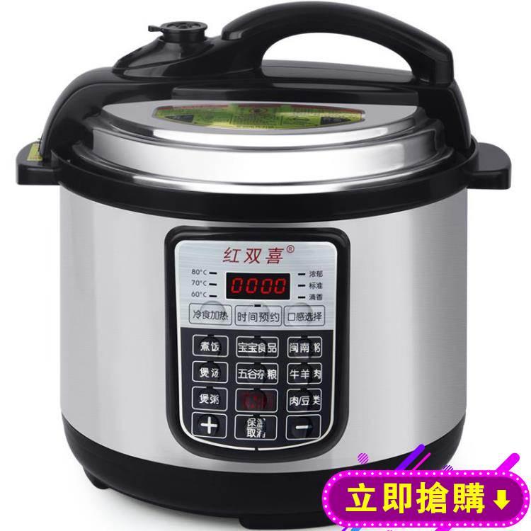 紅雙喜智慧電壓力鍋電飯煲高壓鍋雙膽家用2.0L2.8L4L5L6L8L升 618購物節