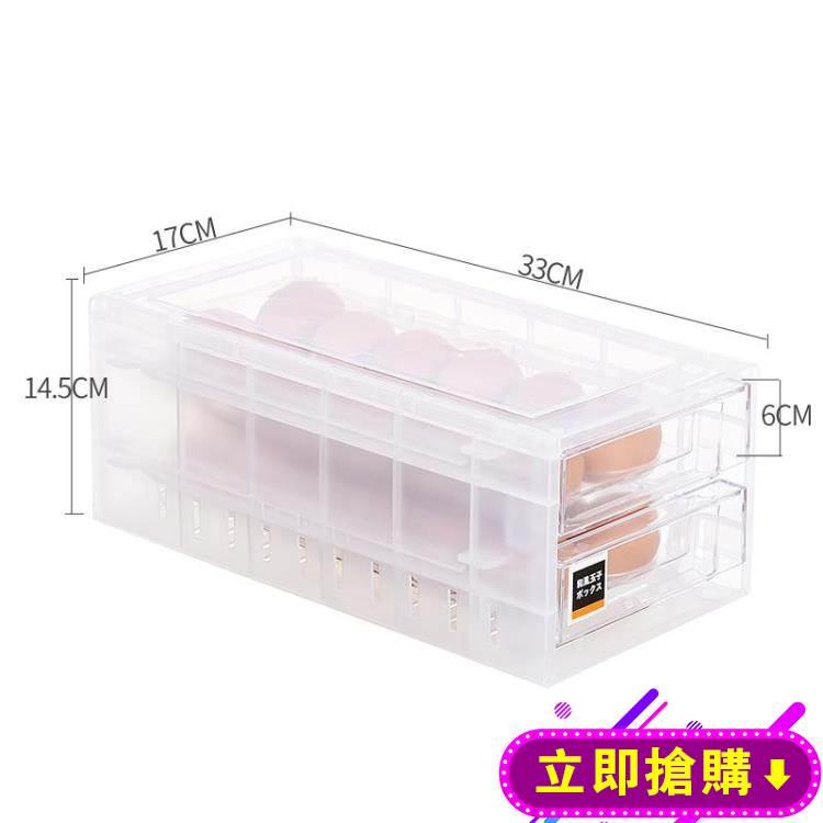 放雞蛋的蛋托保鮮收納盒架子裝蛋盒抽屜式冰箱用蛋格盒整理神器 618購物節
