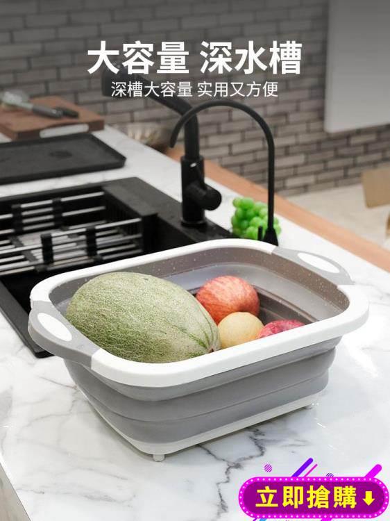 多功能摺疊家用切菜板塑料砧板洗菜盆瀝水籃廚房洗菜籃便攜式一體 618購物節