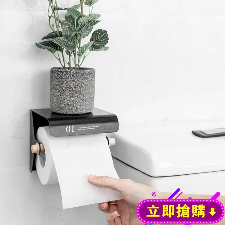 衛生間紙巾盒廁所浴室卷紙紙巾架衛生紙盒創意免打孔防水卷紙筒 618購物節
