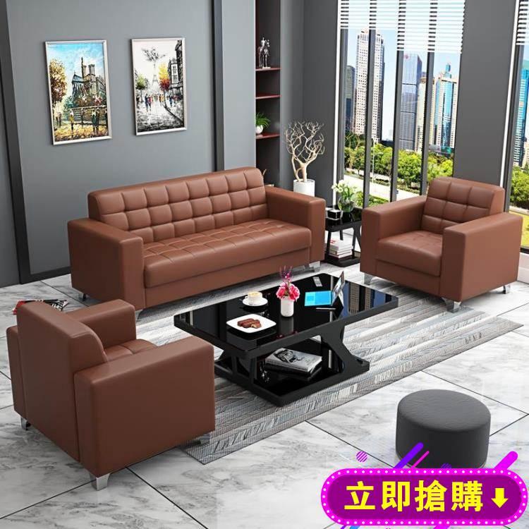 辦公沙發商務接待小型沙發現代簡約會客三人位辦公室沙發茶幾組合 下殺優惠