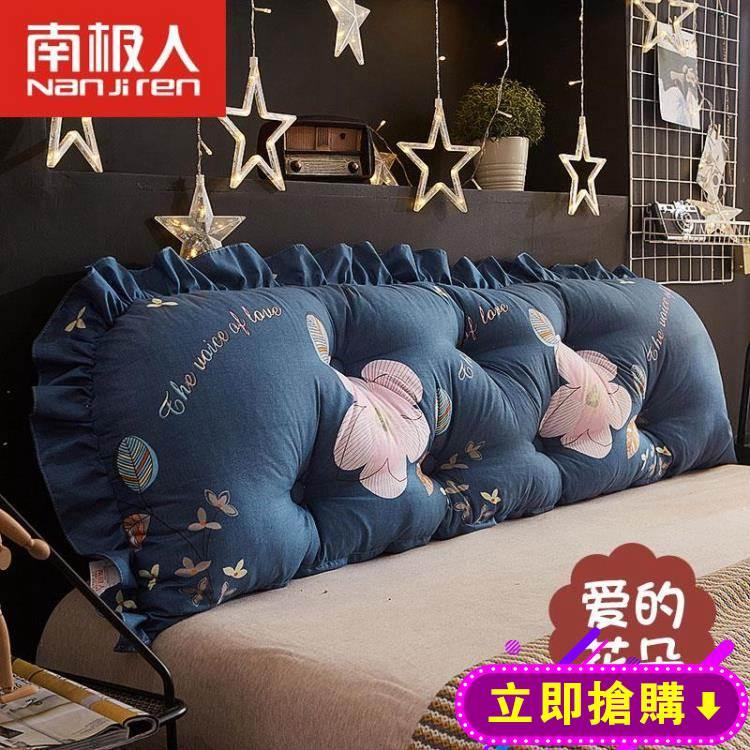 韓版靠枕床頭大靠背軟包可拆洗護腰靠墊沙發長靠枕居家臥室床靠背  WD