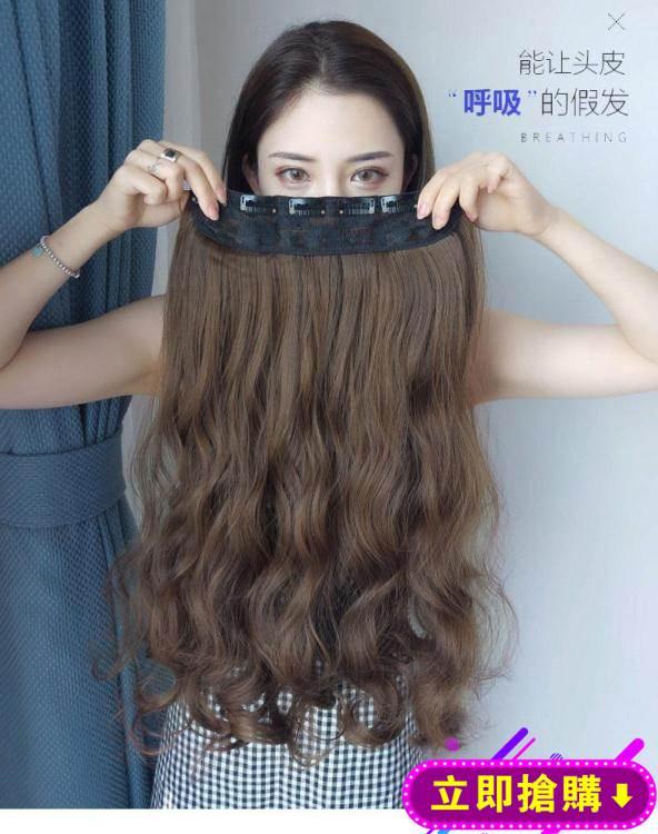 u型假髮女長捲髮大波浪網紅可愛長髮一片式蓬鬆自然長直髮假髮片 下殺優惠