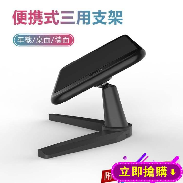 手機支架桌面手機架便攜式墻面懶人夾磁吸適用手機車載支架可折疊式通用 下殺優惠