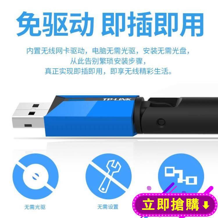 TP-LINK雙頻600M無線網卡usb臺式機WIFI電腦5G接收器TL-WDN5200H 下殺優惠