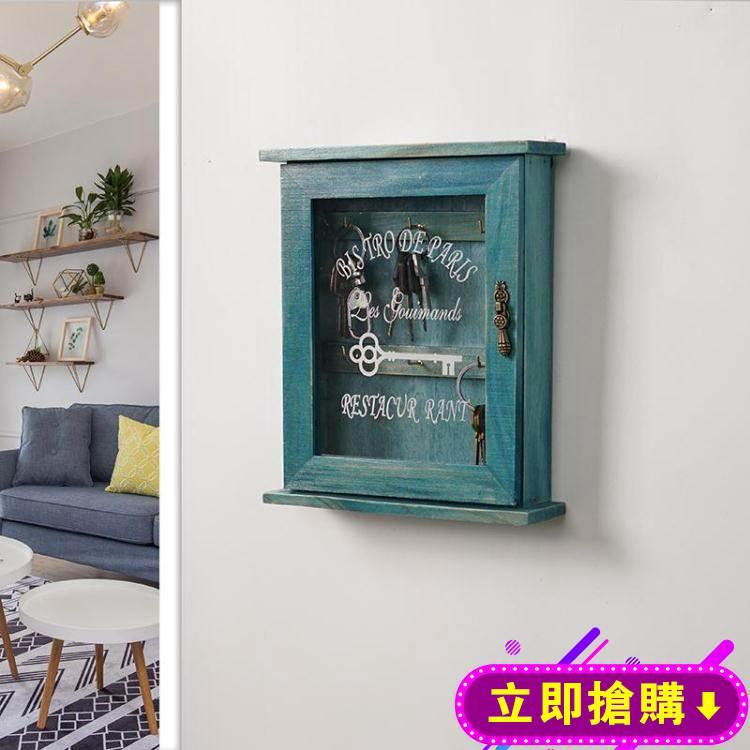 鑰匙收納盒壁掛門口客廳創意家用整理裝飾玄關鑰匙收納擺件鑰匙盒 下殺優惠