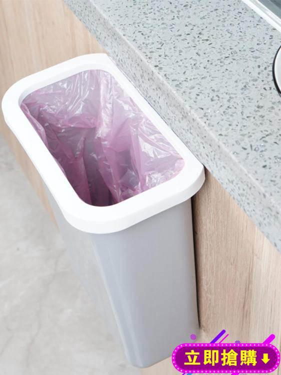 廚房掛式垃圾桶臺面櫥櫃門懸掛式家用北歐風無蓋客廳廁所垃圾筒 下殺優惠