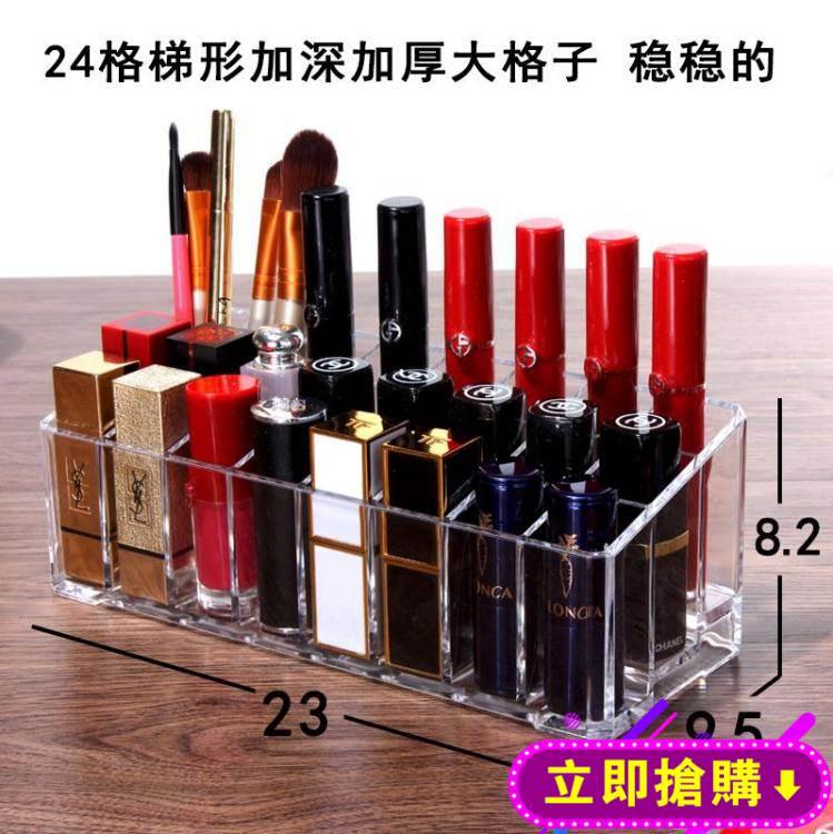 加深護膚品口紅格收納盒唇膏透明口紅釉彩展示架桌面化妝 下殺優惠