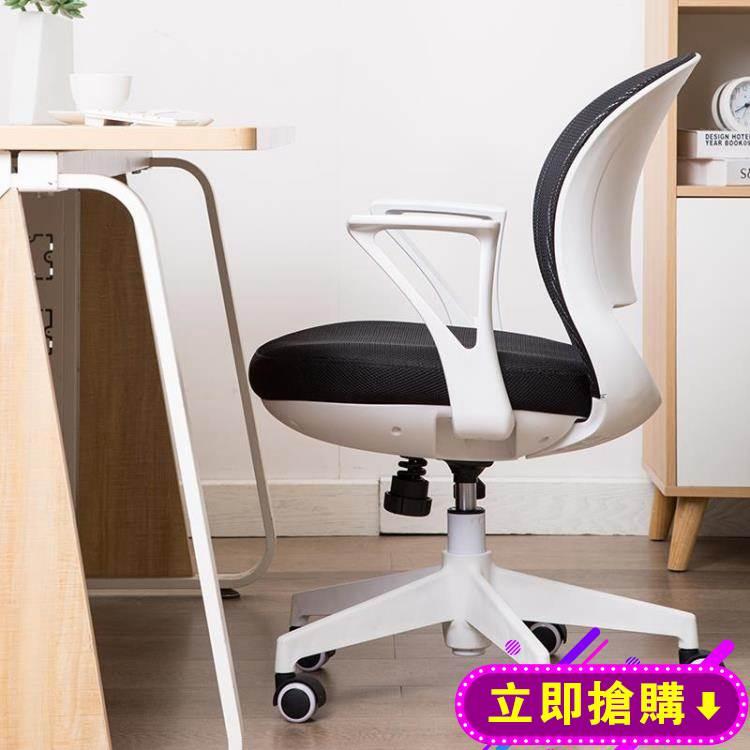 電腦椅家用人體工學職員學生椅書房座椅網布辦公椅子 下殺優惠