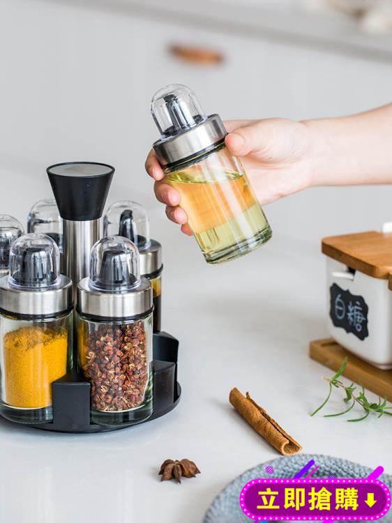 摩登主婦調味瓶罐6件組合套裝廚房用品旋轉調料收納盒鹽罐家用 下殺優惠