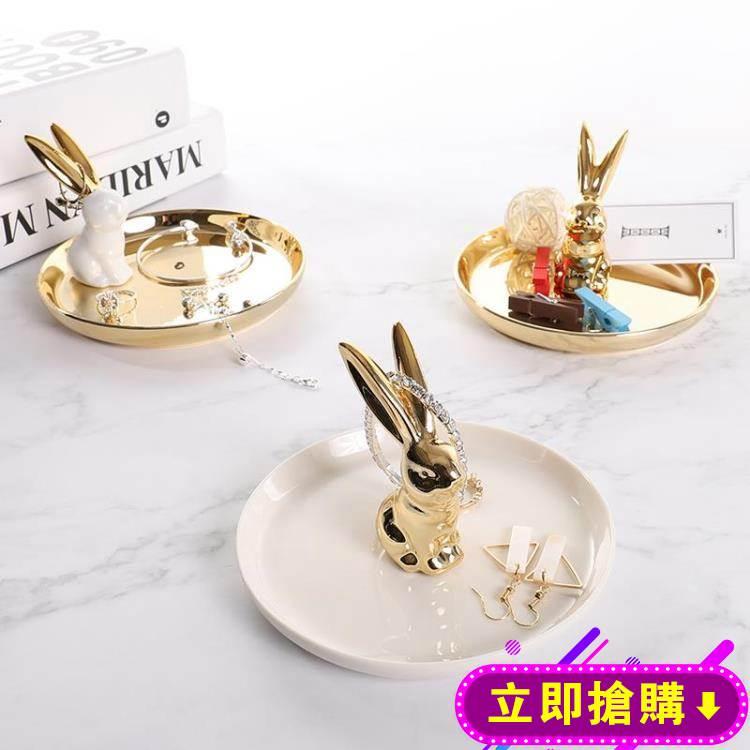 北歐風陶瓷首飾展示架托盤金色兔子收納盤拍攝道具臥室小飾品擺件 下殺優惠