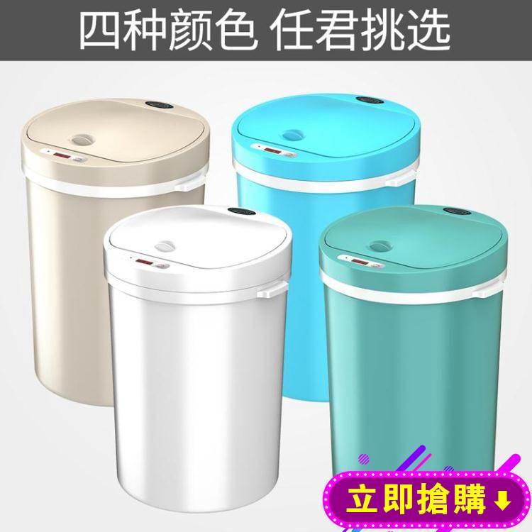 千家喜家用智慧垃圾桶全自動感應帶蓋客廳廚房臥室衛生間創意電動 下殺優惠