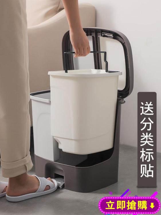 乾濕分離垃圾桶家用大號廚房客廳垃圾箱雙桶腳踏式帶蓋分類拉圾筒 下殺優惠