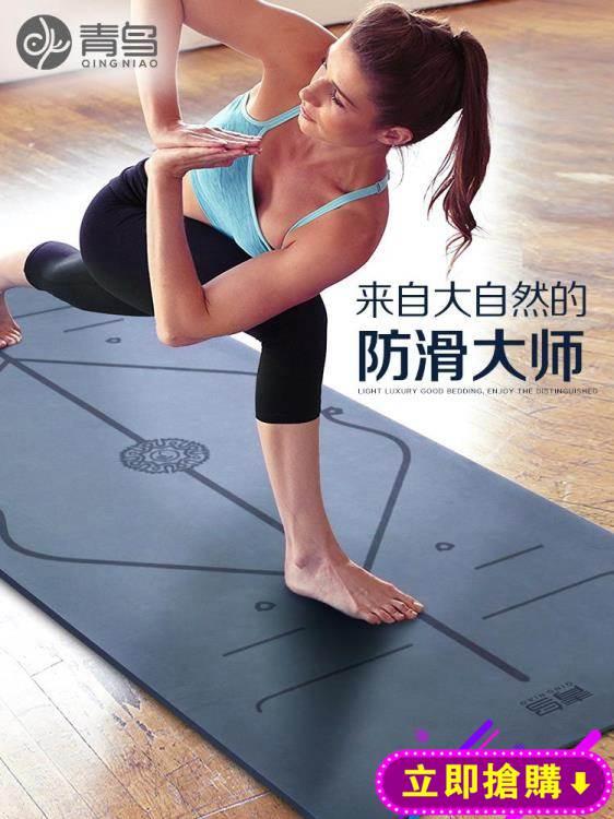 青鳥5mmPU天然橡膠瑜伽墊女男專業體位線健身墊子防滑土豪瑜珈墊 下殺優惠