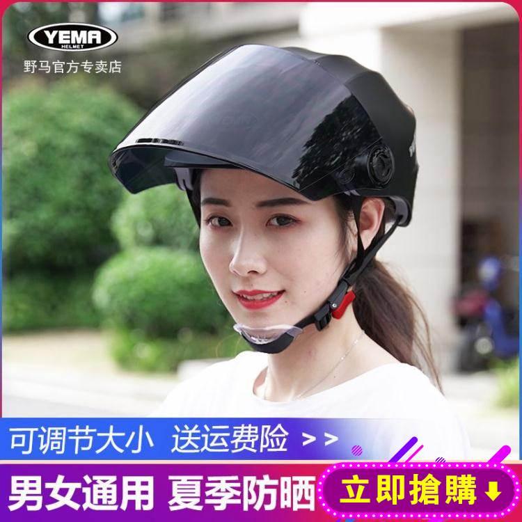 野馬男女夏季電動摩托電瓶車頭盔春夏天防曬半盔輕便半覆式安全帽 下殺優惠