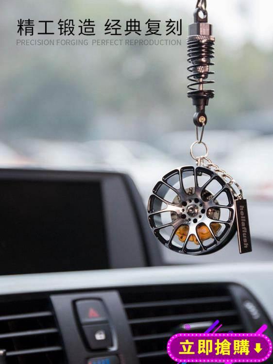 恐高癥汽車後視鏡掛件鋁合金珠鍊避震輪轂車內個性創意吊墜掛飾 下殺優惠