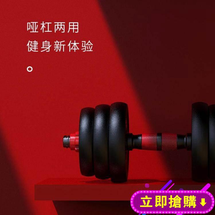 紅雙喜啞鈴男士健身家用器材亞玲杠鈴套裝可調節重量拆卸初學一對 下殺優惠