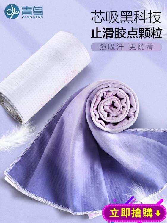 青鳥乾濕防滑瑜伽墊鋪巾專業便攜瑜伽毯子折疊運動健身瑜珈巾 下殺優惠