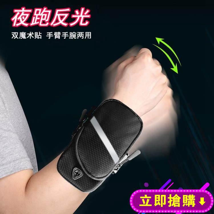 跑步手機臂包男士女款手機袋運動手機臂套臂帶防水手腕包 下殺優惠