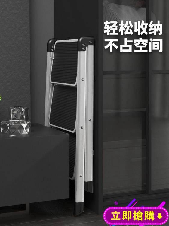 梯子家用折疊伸縮人字梯室內多功能爬梯加厚樓梯三四步小梯凳YYJ 下殺優惠