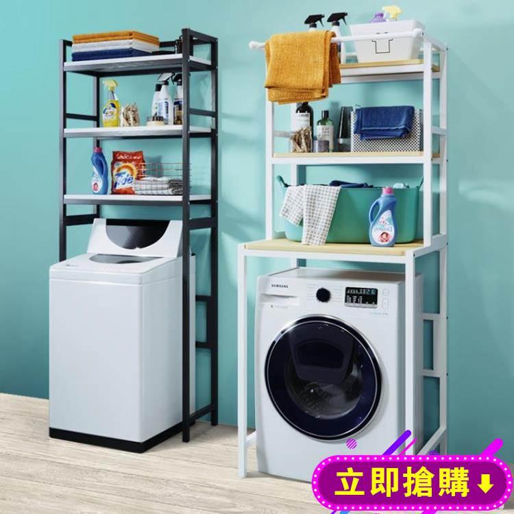 馬桶置物架浴室廁所多功能儲物衛生間陽臺滾筒洗衣機收納架子落地 免運