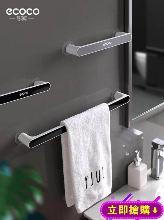 毛巾架免打孔衛生間浴室吸盤掛架浴巾架子北歐簡約創意單桿毛巾桿 免運