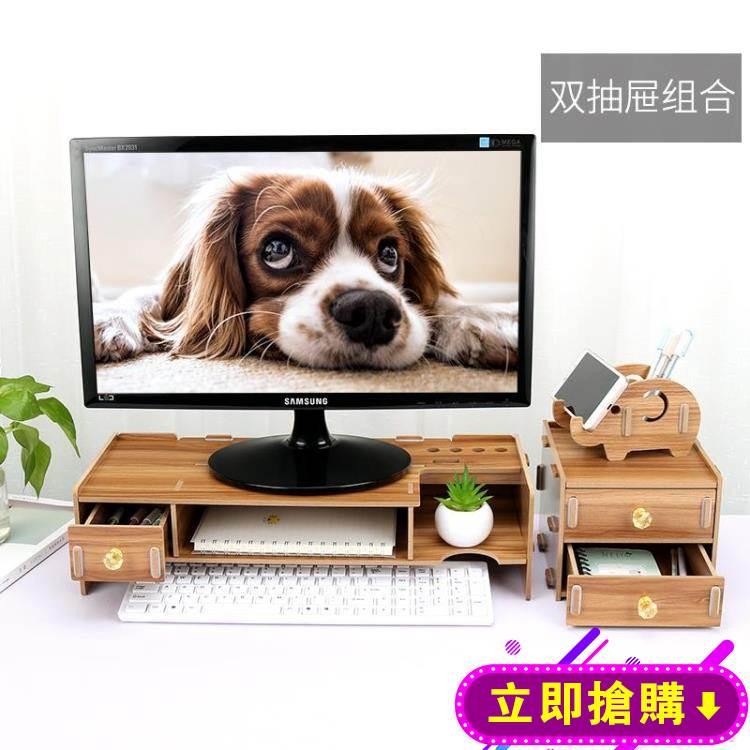 辦公室桌面電腦顯示器屏抬高增高墊高架子底座收納椎簡約臺式 免運