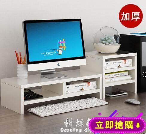 電腦顯示器增高架桌面收納盒臺式電腦墊高底座抽屜式電腦置物架子 免運