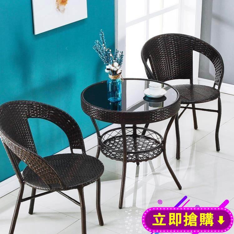 藤椅三件套陽臺小桌椅茶幾簡約休閒庭院戶外桌椅組合藤椅子靠背椅 免運