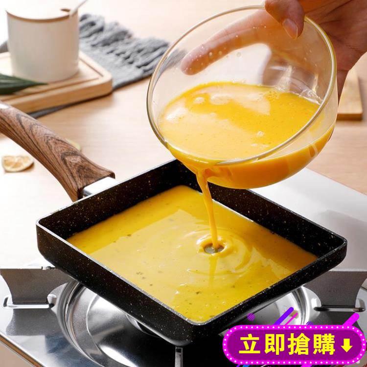 日式玉子燒方形迷你不黏鍋厚蛋燒麥飯石小煎鍋煎蛋家用平底早餐鍋 免運