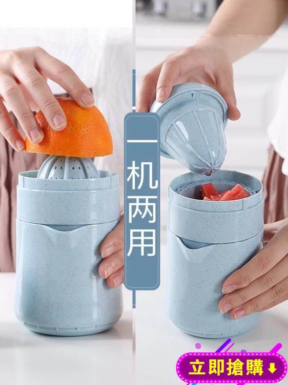 橙汁榨汁機手動簡易迷你擠壓榨汁杯家用水果小型炸果汁橙子檸檬器 免運