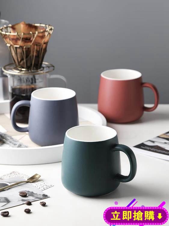 北歐馬克杯創意個性日式簡約大容量咖啡早餐陶瓷潮流喝水杯子ins 免運