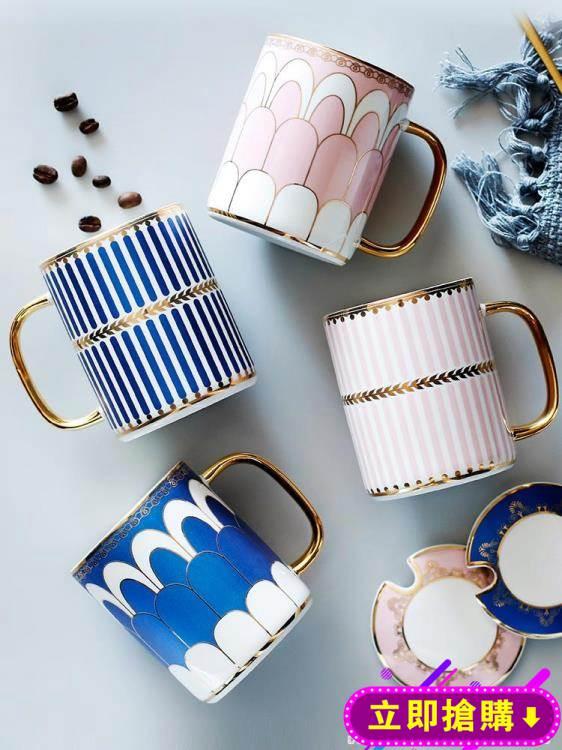 英倫歐式陶瓷情侶馬克杯水杯ins北歐下午茶輕奢杯子咖啡杯帶蓋勺 免運