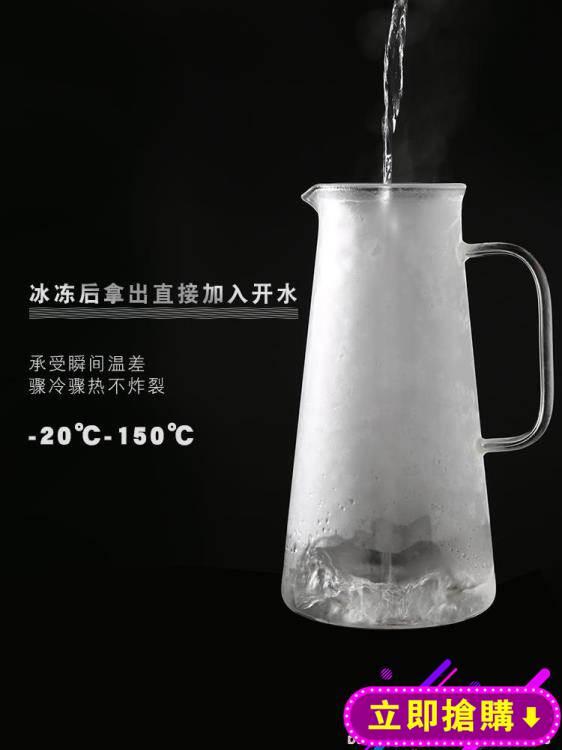 防爆家用耐熱高溫玻璃涼白開水杯曬水瓶大容量鴨嘴冰茶扎壺冷水壺     免運