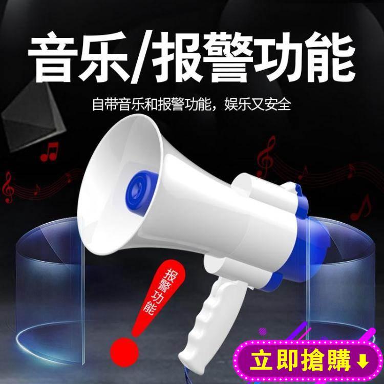 錄音喇叭揚聲器戶外地攤叫賣器手持宣傳可充電喊小喇叭揚聲器 【快速出貨】