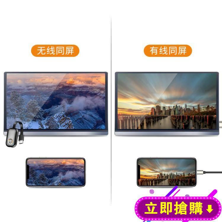 超清便攜無線同屏顯示器15.6寸便攜式顯示器電腦外接擴展顯示屏幕YQS 【快速出貨】