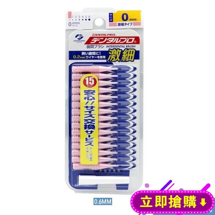 DENTALPRO牙師傅牙縫刷齒間刷I型15支SSSS-LL號 【快速出貨】