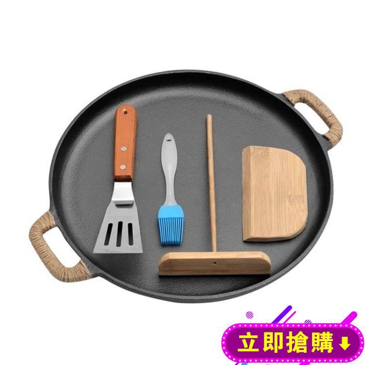 平底鍋鑄鐵煎餅鍋鏊子家用烙餅鍋煎鍋不黏鍋攤煎餅果子工具 【快速出貨】