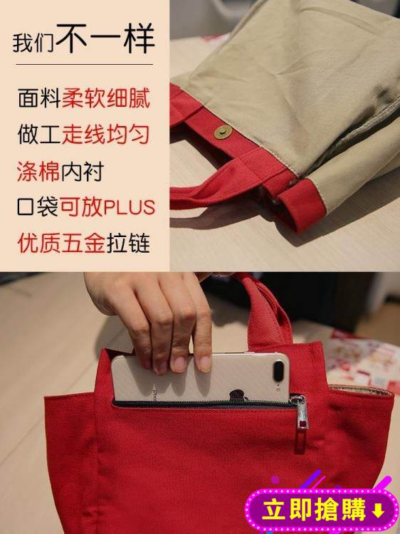 媽咪包手提包小號多功能飯袋便當包帆布包帶飯手提袋飯盒袋 【快速出貨】