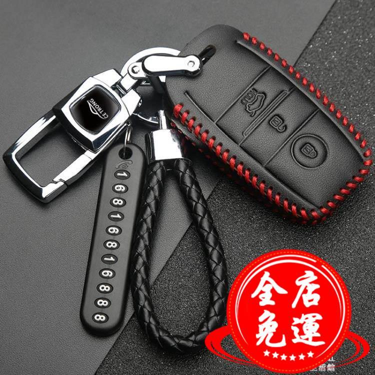 專用于起亞新k2k3k4k5kx3kx5智跑獅跑福瑞迪傲跑汽車鑰匙包套