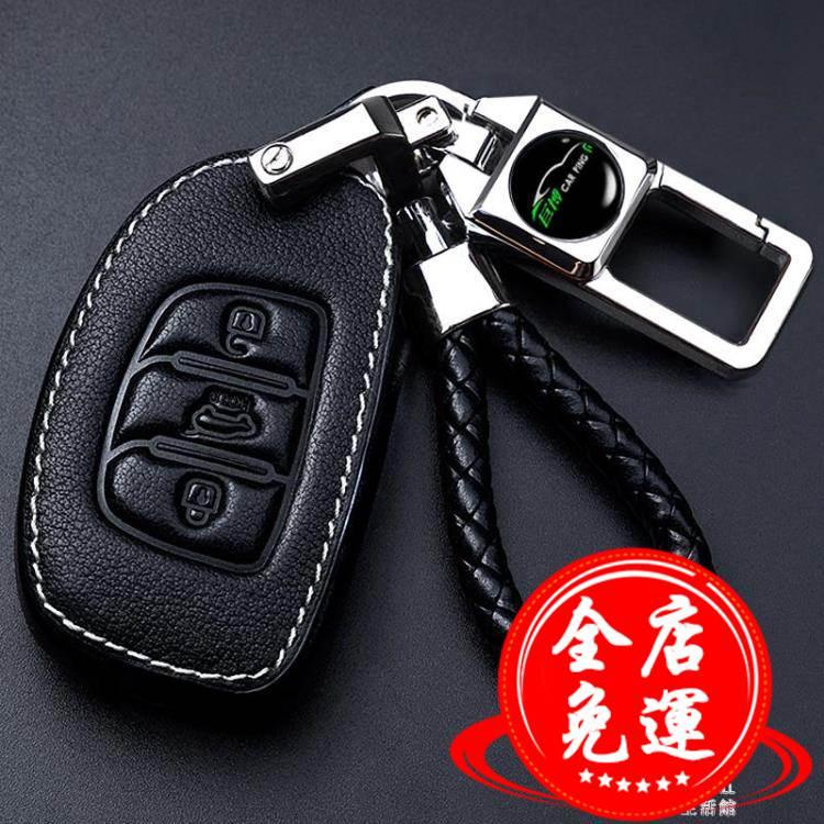 北京現代領動朗動名圖瑞納ix25索八ix35悅納途勝汽車鑰匙包套殼扣