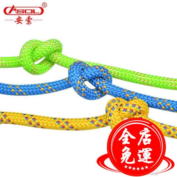 安全繩 登山繩高空安全繩逃生繩救生繩子攀巖攀爬繩索戶外求生裝備  新年禮物