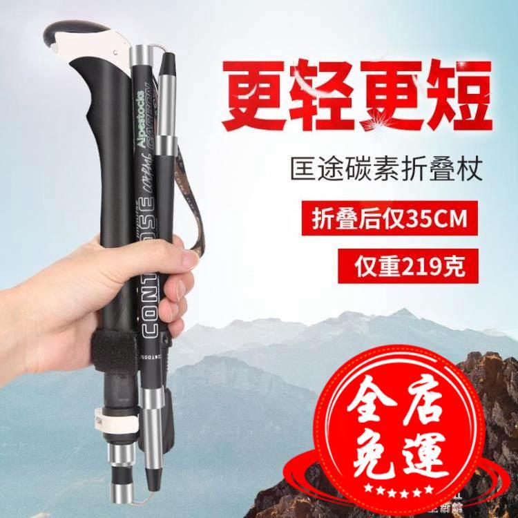 碳纖維折疊登山杖超輕超短五節杖碳素徒步手杖爬山裝備 YYS 0