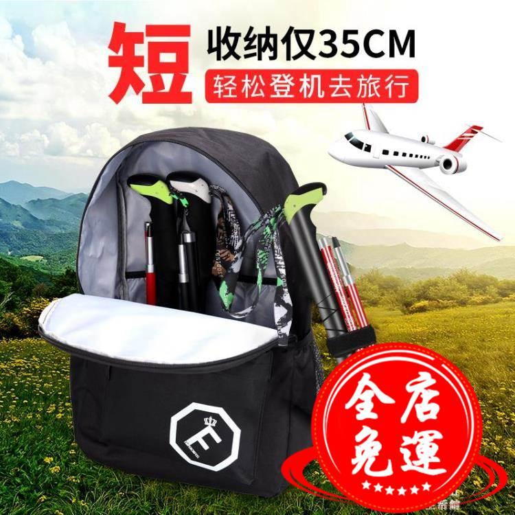 碳纖維折疊登山杖超輕超短五節杖碳素徒步手杖爬山裝備 YYS 1