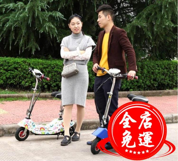 小型代步電動滑板車 YYS