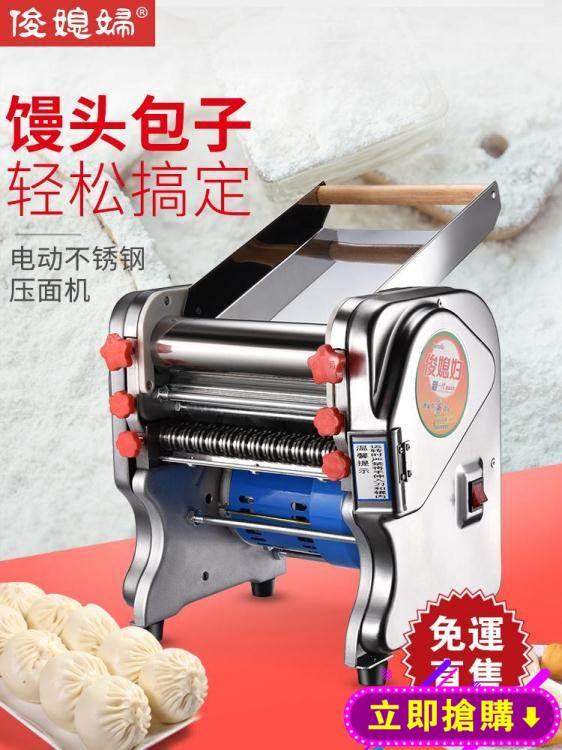 壓面機不銹鋼電動小型面條機多功能商用餃子皮機全自動 YXS YXS
