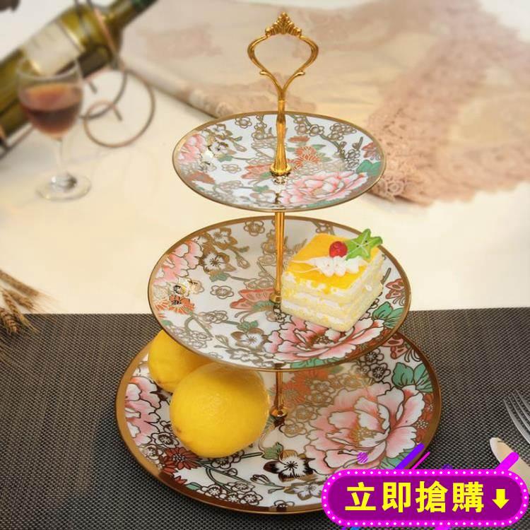 歐式家用陶瓷三層水果盤架點心盤創意客廳茶幾干果蛋糕多層托盤子