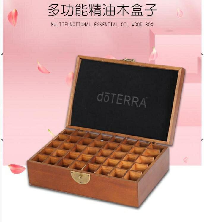 收納盒精油盒子多功能收納盒40格精油收納盒實木盒精油木盒 YXS